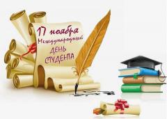К Международному дню студентов