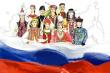 Культурно-просветительское мероприятие «В дружбе народов – единство России»