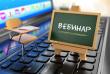 Банк России запускает серию обучающих вебинаров для малого и среднего бизнеса
