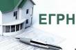 В России ускорят регистрацию прав на недвижимость и запустят онлайн-сервис для получения сведений из ЕГРН