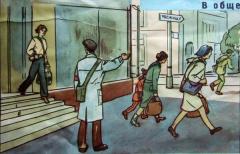 Действия населения при эвакуации