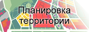 Планировка территории